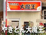 やきとん大魔王.jpg