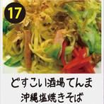 17どすこい酒場てんま★沖縄塩焼きそば.jpg