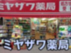 28ミヤザワ薬局.jpg