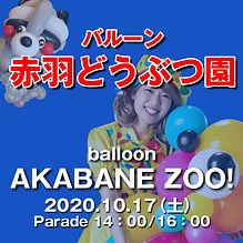 赤羽動物園バナー2.jpg