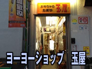 02ヨーヨーショップ玉屋.jpg