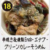18串焼き&燻製 Enab-エナブ-★グリンカレーそうめん.jpg