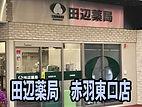 05田辺薬局.jpg