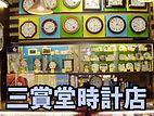 31三賞堂時計店.jpg