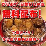 唐揚げ無料nsta1.jpg