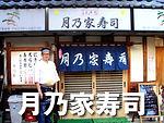 月乃家寿司.jpg
