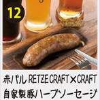 12赤バルRETZE CRAFT×CRAFT★自家製 豚ハーブソーセージ.jpg