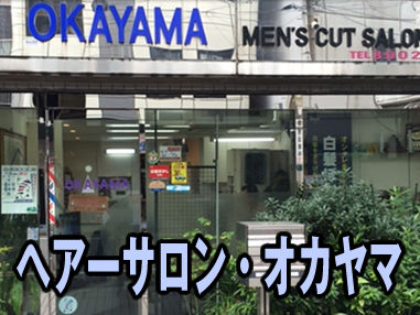 01オオヤマ.jpg