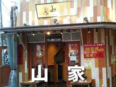 飲食店バナー