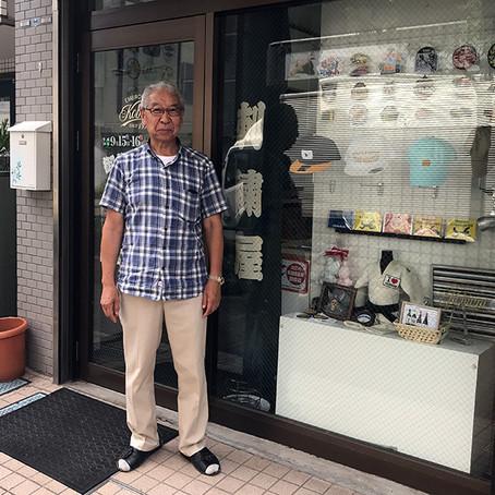 004 小鮒ネーム刺繍店