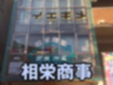 10相栄商事.jpg