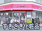 18すぎざき化粧品.jpg