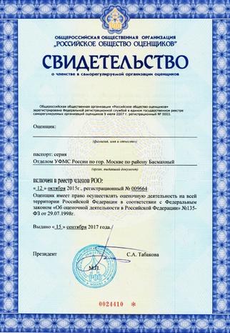 Свидетельство СРО.png