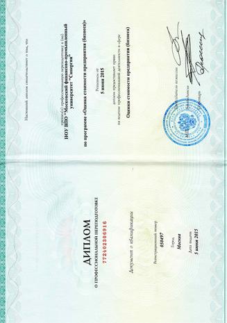 Диплом о переподготовке.png