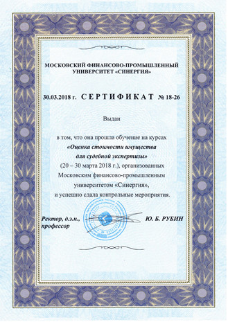 Сертификат Судебная экспертиза.jpg