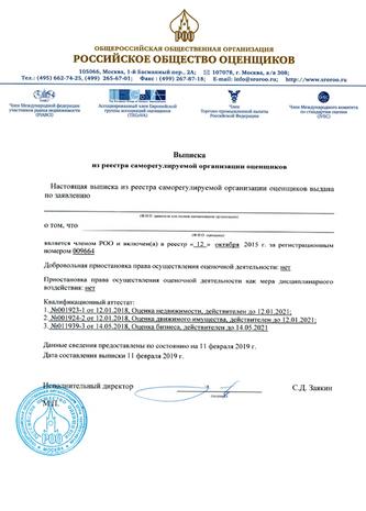 Выписка из реестра СРО.png