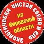 Экологически чистая сосна и ель из Кировской области