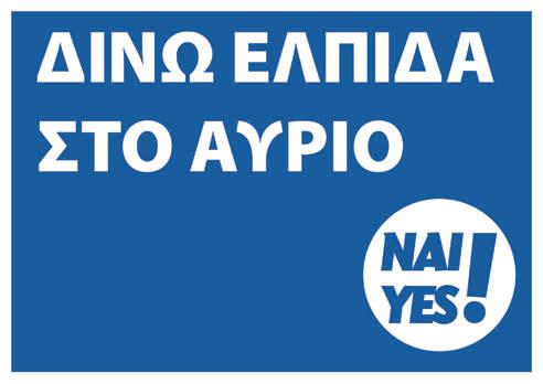 NAI_YES_poster-5