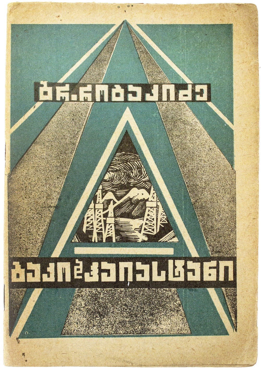Cover design by Irakli Gamrekeli, 1930.