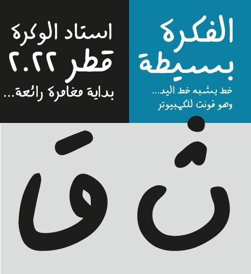 2-Arabic_Handwriiten_Typeface