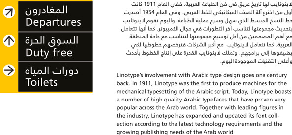 Frutiger Arabic