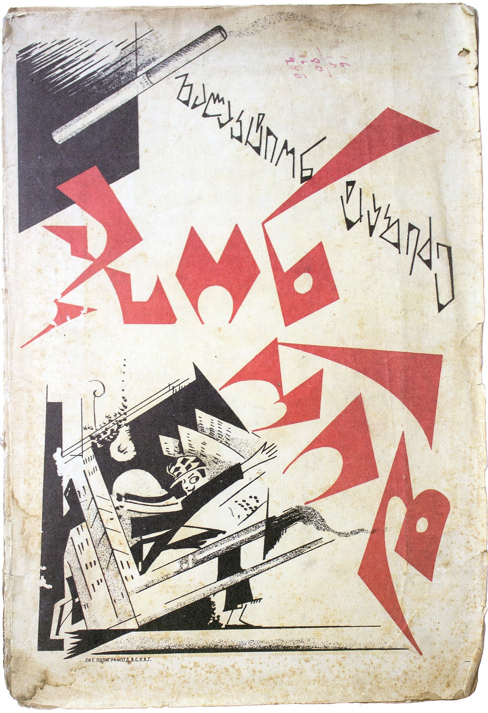Cover and illustrations by Irakli Gamrekeli, 1924.