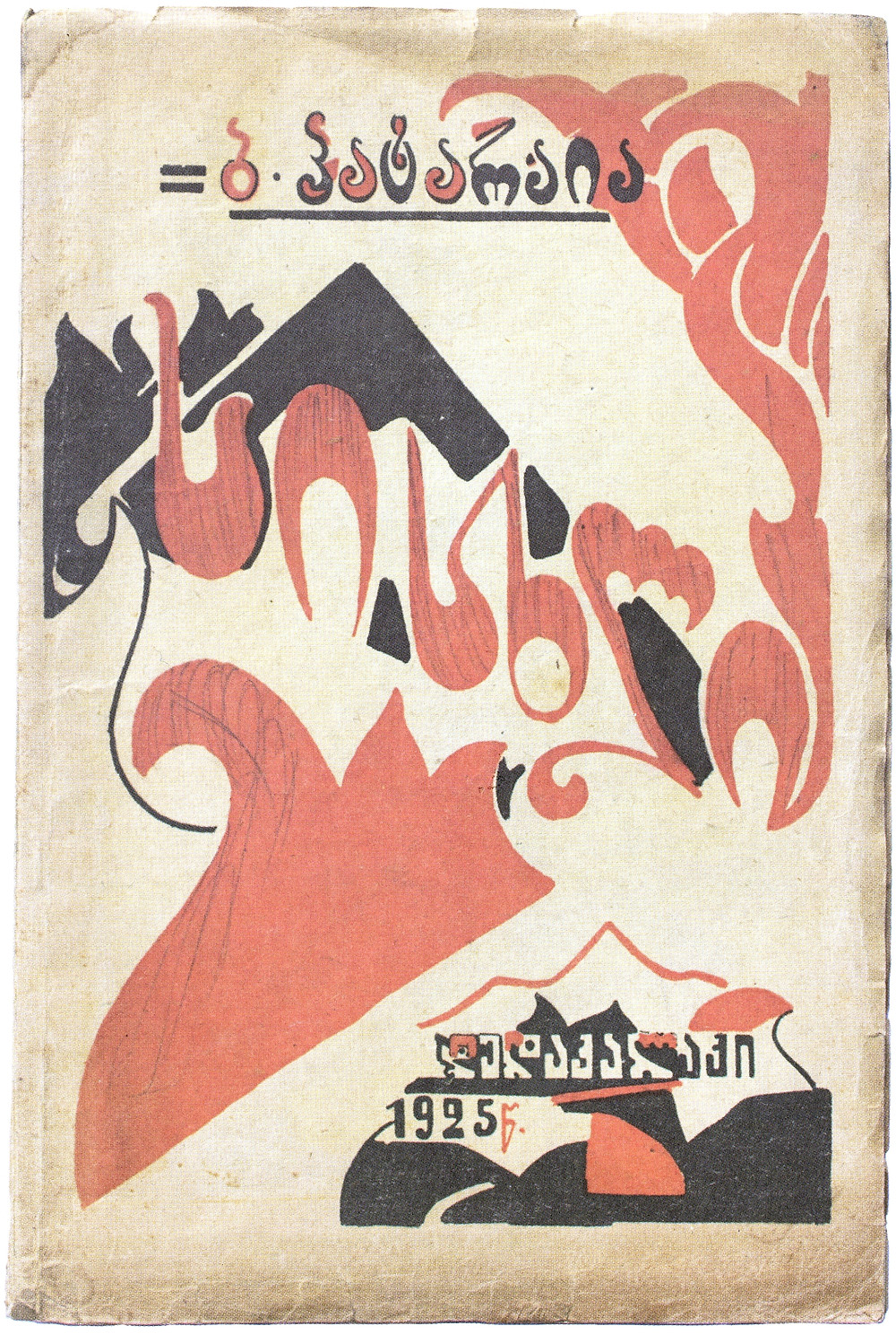 Cover designer unknown, 1925.