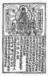 Chinese woodblock, c. 950