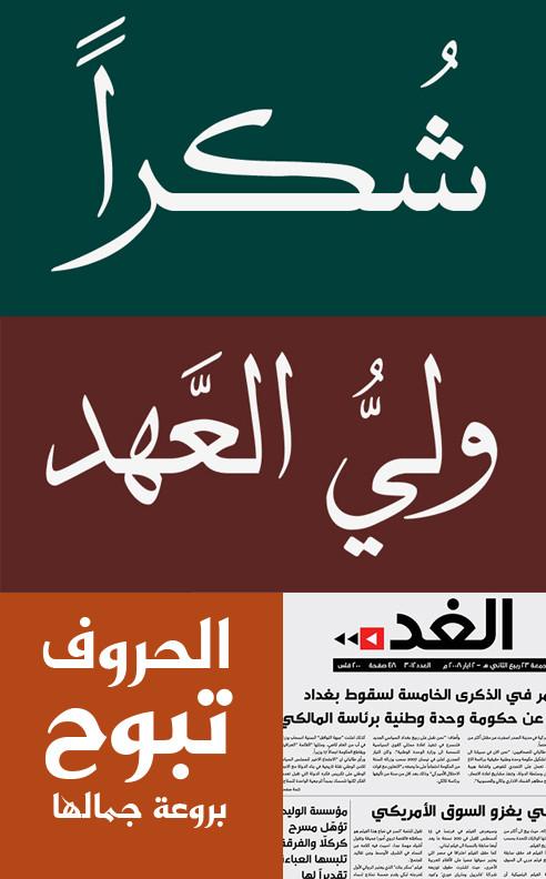 5-arabic_fonts_Atrissi