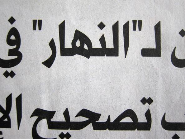 Newspaper in Arabic
