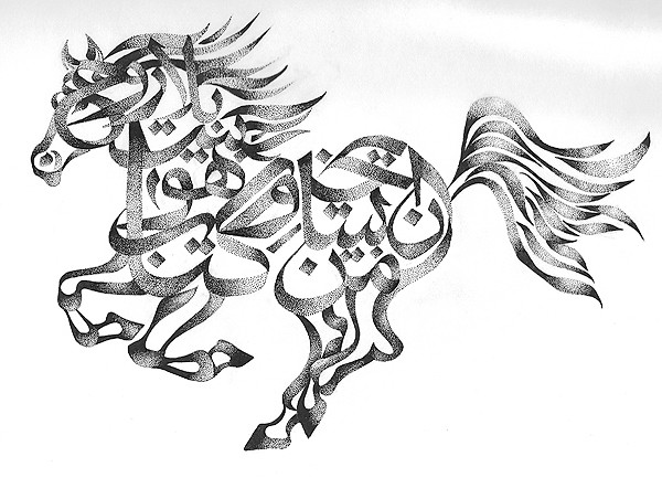 """Maece Seirafi: Pointillist Zoomorphic Horse (pen and ink), 2014. """"This zoomorphic pointillist approach was something I cultivated at CalArts with hybrid methodologies in typography. This process includes illustrating letterforms and the zoomorphic integration of Arabic letterforms and their curvaceous nature. The horse reads: """"If there exists a home devoid of books, it is a home without a soul."""" Each of the animal forms in my series is composed of a quote in Arabic using the technique called Zoomorphic calligraphy. Instead of using traditional ink with a bamboo stick I decided to experiment with pointillism, with areas of dark and light to emphasize depth within the form."""""""