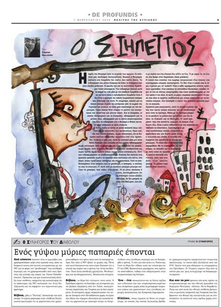 Ioanna Philippou illustration