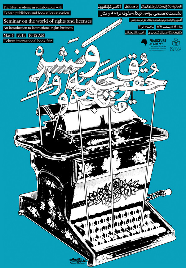 """Ebrahim Poustinchi: World of Right and Licenses in Publication poster, 2013. Client: Tehran Book Fair. """"The interplay between the classic typewriter of the past and the three-dimensional typography of present illustrates the interaction between language and culture throught time."""""""