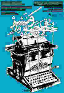 "Ebrahim Poustinchi: World of Right and Licenses in Publication poster, 2013. Client: Tehran Book Fair. ""The interplay between the classic typewriter of the past and the three-dimensional typography of present illustrates the interaction between language and culture throught time."""