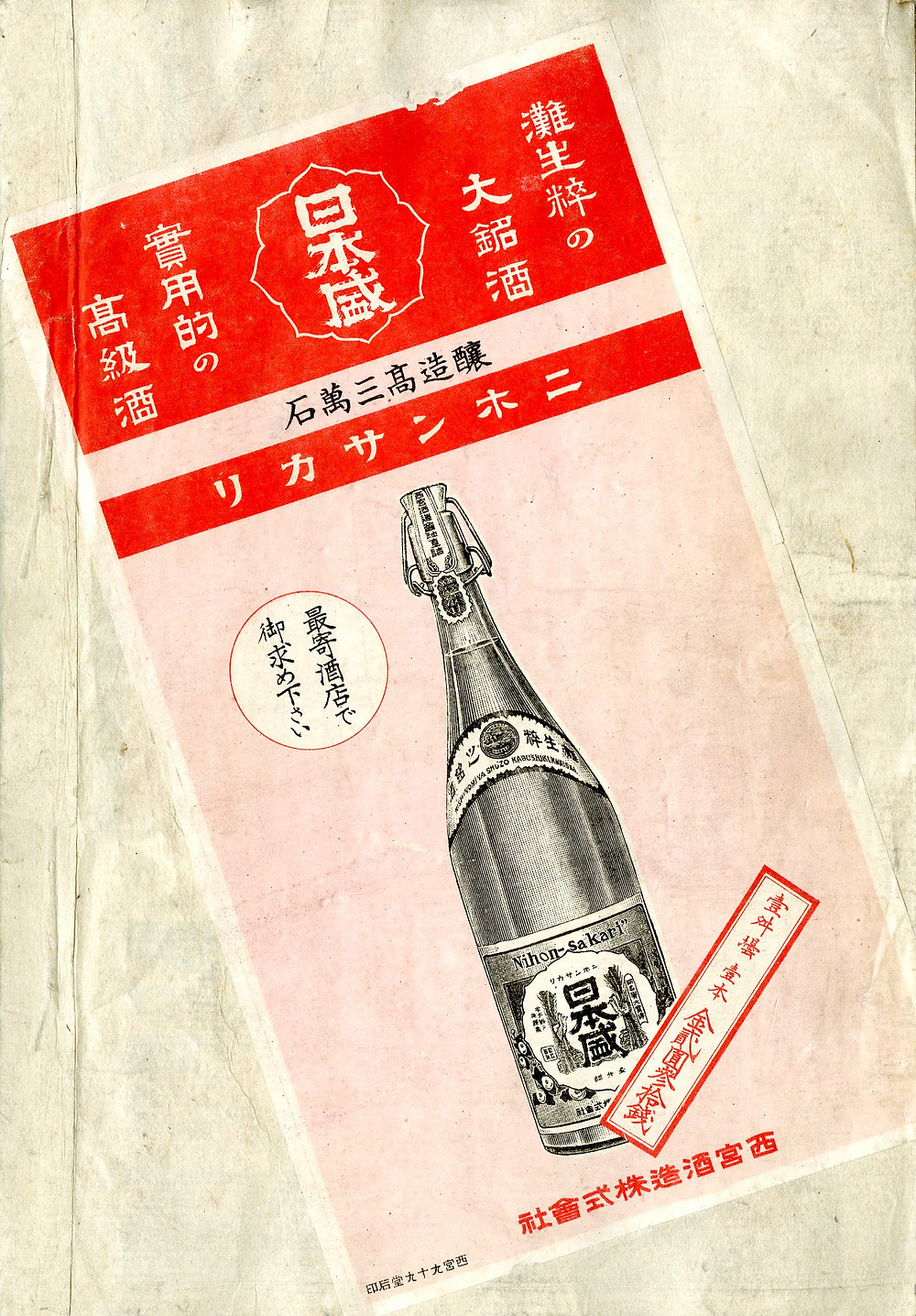 Japanese label