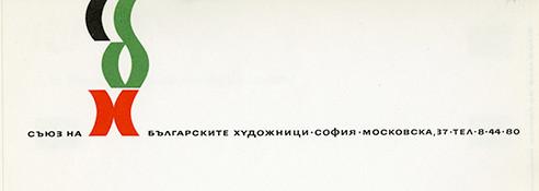 Designer: Stefan Kantscheff, Bulgaria