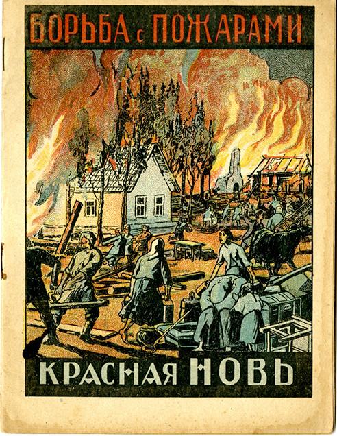 Soviet Literary Pulps