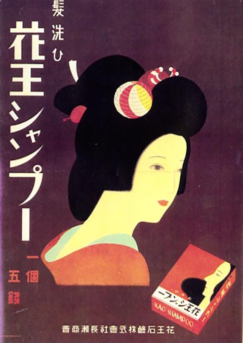 japanese Shampoo poster