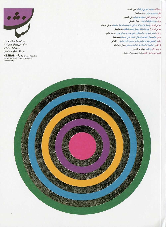 design mags010