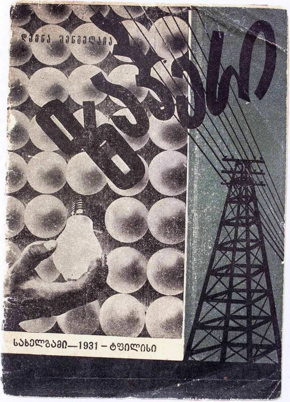 Cover montage by Irakli Gamrekeli, 1931.