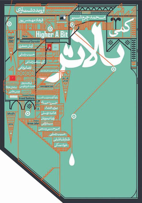 "Fozouni Farhad: ""Theatre Poster"""