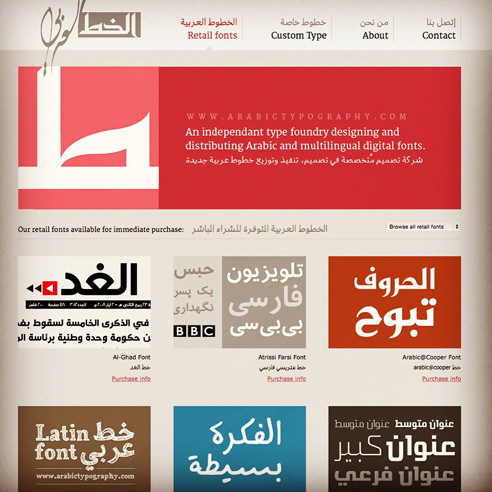 4-website_Arabic_typography