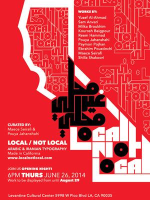 Maece Seirafi and Pouya Jahanshahi: poster design, 2014.