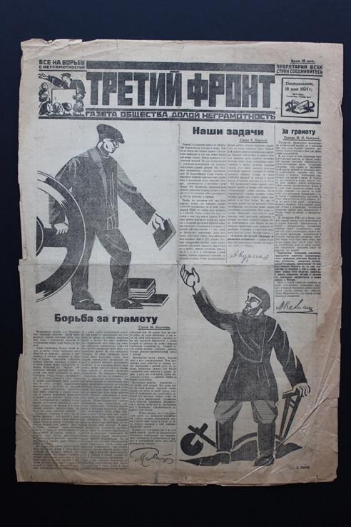 1924.05.19.01 Tret Front Ekster