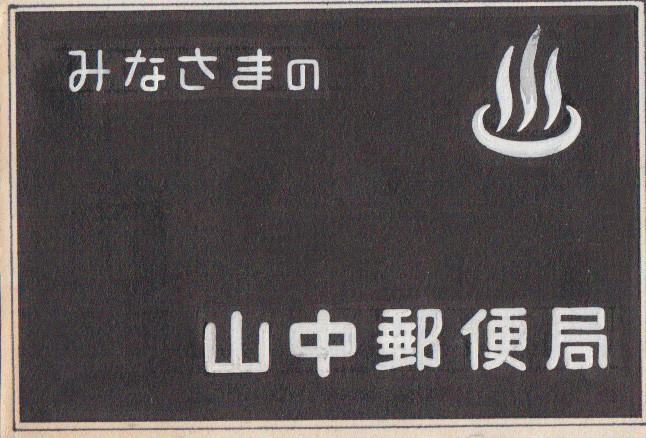japanese matches 2