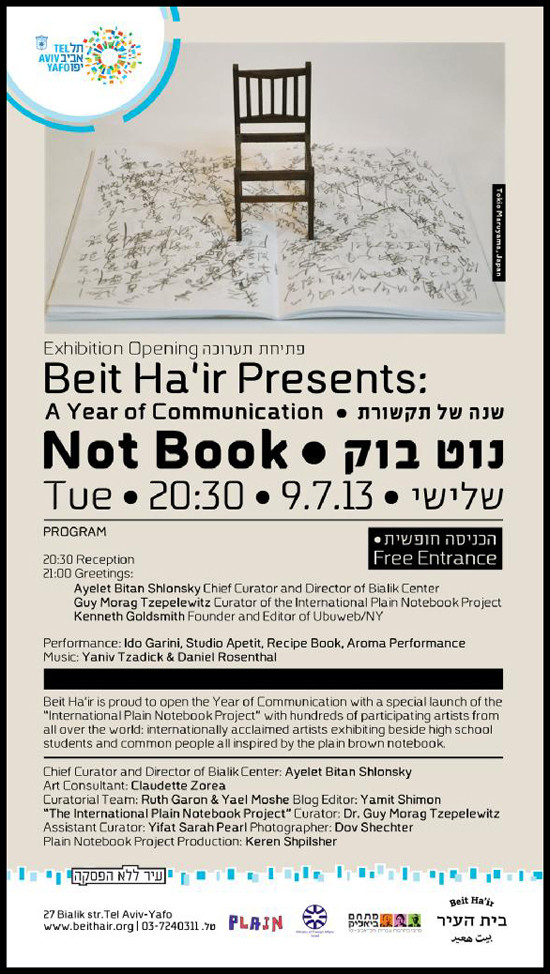 Israeli Notebook Exhibit Poster
