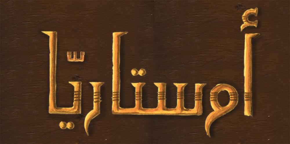 Ostaria in arabic