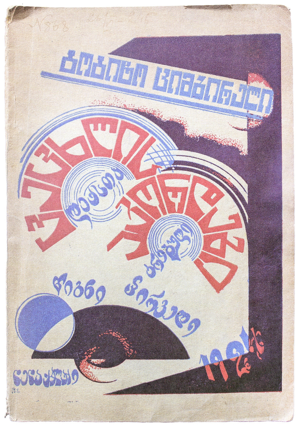 Cover illustration by David Kutateladze, 1924.