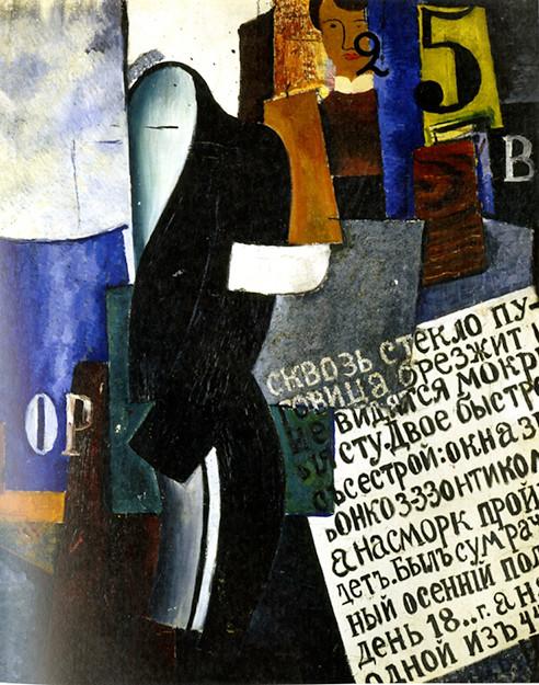 Ivan Puni, Barbershop, 1915.