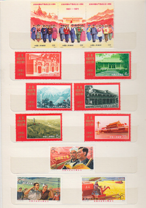 chinese stamps 1